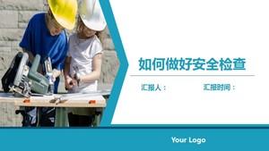 安全检查方法【玺猫PPT】1422