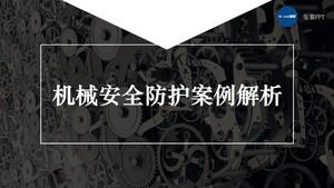 机械防护图例【玺猫PPT】1428