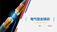 电气安全培训【玺猫PPT】1410