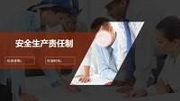 安全责任制落实【玺猫PPT】1382