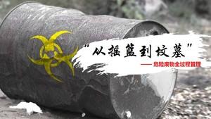 危险废物管理【玺猫PPT】1425