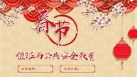 春节值班与公共安全教育【玺猫PPT】1404
