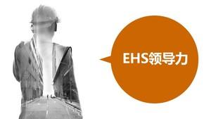 EHS领导力【玺猫PPT】1424