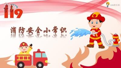 卡通版消防安全小常识【玺猫PPT】1333-玺猫ppt 首页图片